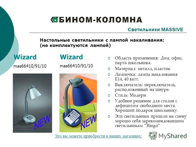Wizard mas66410/91/10 Светильники MASSIVE Настольные светильники с лампой накаливания: (не комплектуются лампой) Wizard mas66410/91/10 Область применения: Дом, офис, парта школьника. Материал: металл, пластик Лампочка: лампа накаливания Е14, 40 ватт.