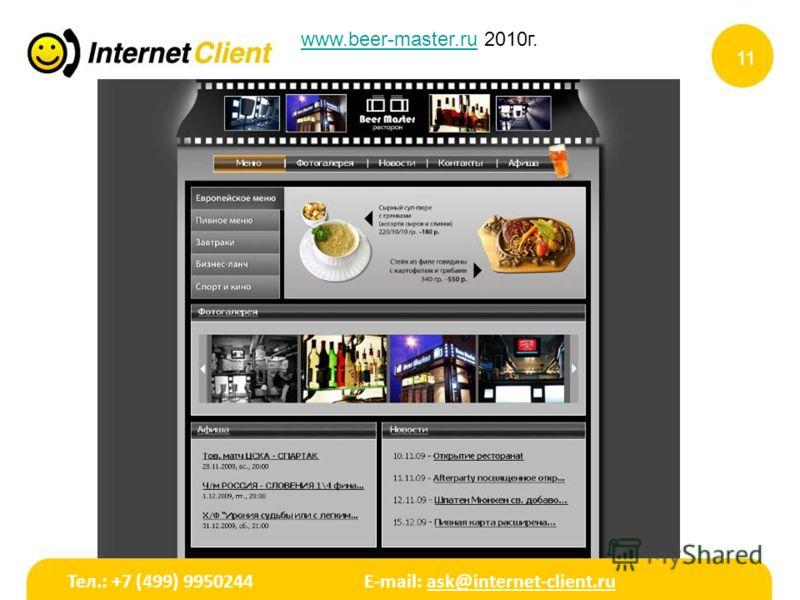 www.beer-master.ruwww.beer-master.ru 2010г. Тел.: +7 (499) 9950244 E-mail: ask@internet-client.ru 11