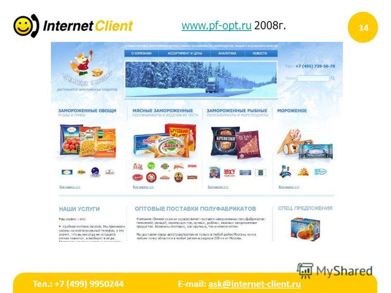 www.pf-opt.ruwww.pf-opt.ru 2008г. 14 Тел.: +7 (499) 9950244 E-mail: ask@internet-client.ru