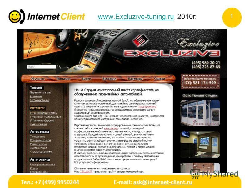 1 www.Excluzive-tuning.ruwww.Excluzive-tuning.ru 2010г. Тел.: +7 (499) 9950244 E-mail: ask@internet-client.ru