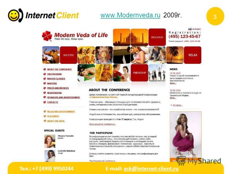 www.Modernveda.ruwww.Modernveda.ru 2009г. 3 Тел.: +7 (499) 9950244 E-mail: ask@internet-client.ru