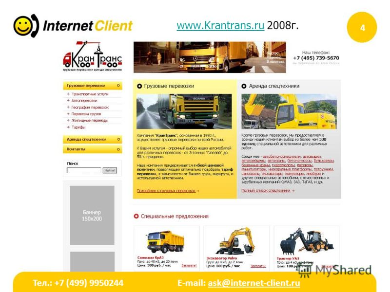 www.Krantrans.ruwww.Krantrans.ru 2008г. 4 Тел.: +7 (499) 9950244 E-mail: ask@internet-client.ru