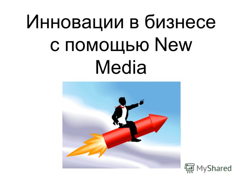 Инновации в бизнесе с помощью New Media