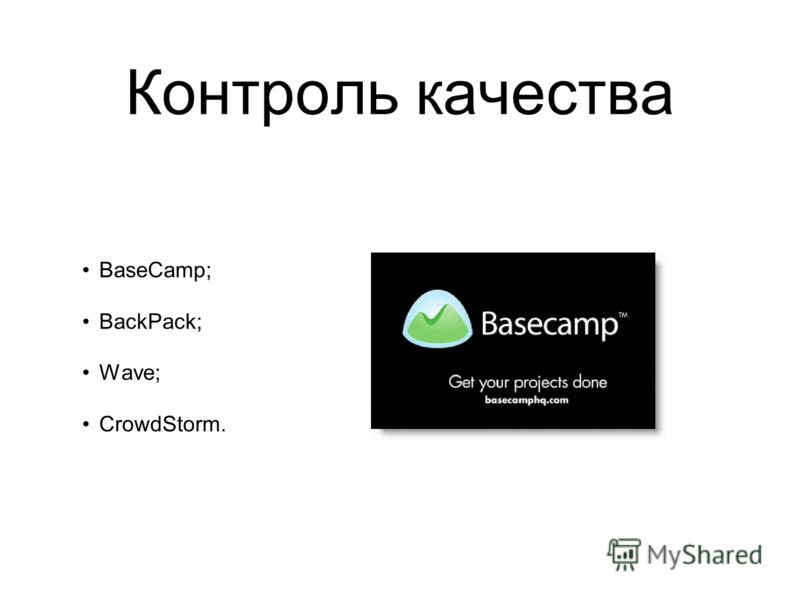 Контроль качества BaseCamp; BackPack; Wave; CrowdStorm.