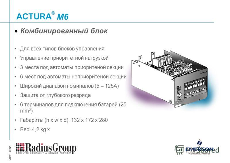 ® ACTURA LZD 114 03 RA Комбинированный блок Для всех типов блоков управления Управление приоритетной нагрузкой 3 места под автоматы приоритеной секции 6 мест под автоматы неприоритеной секции Широкий диапазон номиналов (5 – 125A) Защита от глубокого