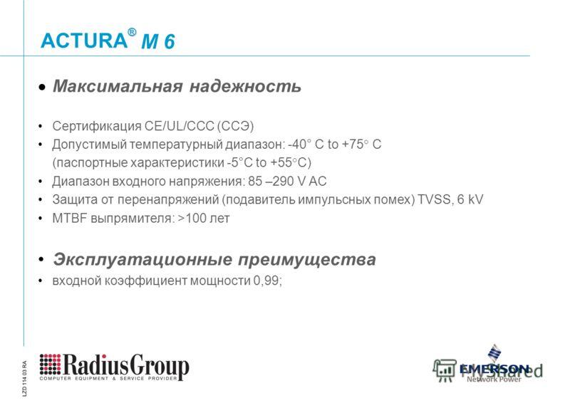 ® ACTURA LZD 114 03 RA M 6 Максимальная надежность Сертификация CE/UL/CCC (ССЭ) Допустимый температурный диапазон: -40° C to +75 C (паспортные характеристики -5°C to +55 C) Диапазон входного напряжения: 85 –290 V AC Защита от перенапряжений (подавите