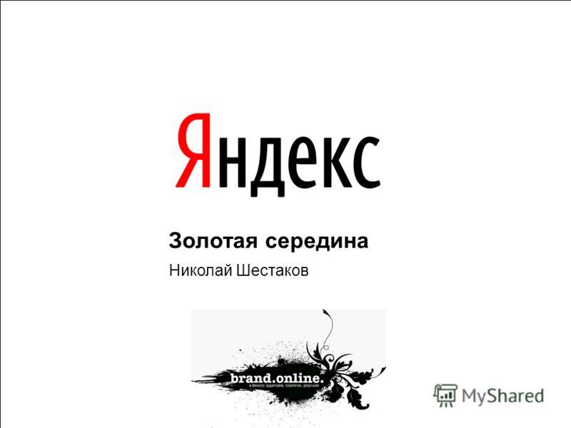 1 Золотая середина Николай Шестаков