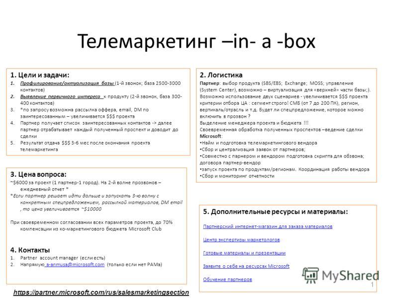 Телемаркетинг –in- a -box 1 2. Логистика Партнер: выбор продукта (SBS/EBS; Exchange; MOSS; управление (System Center), возможно – виртуализация для «верхней» части базы;). Возможно использование двух сценариев - увеличивается $$$ проекта критерии отб
