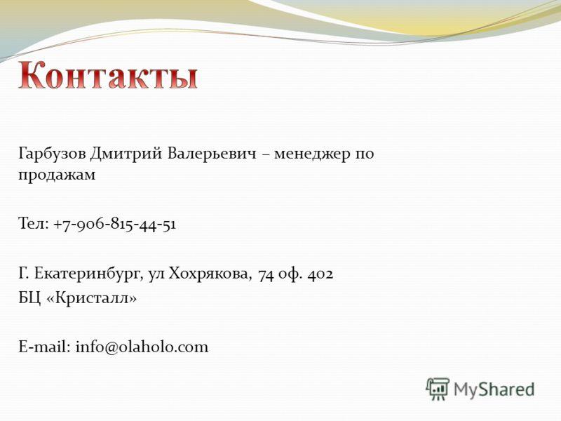 Гарбузов Дмитрий Валерьевич – менеджер по продажам Тел: +7-906-815-44-51 Г. Екатеринбург, ул Хохрякова, 74 оф. 402 БЦ «Кристалл» E-mail: info@olaholo.com