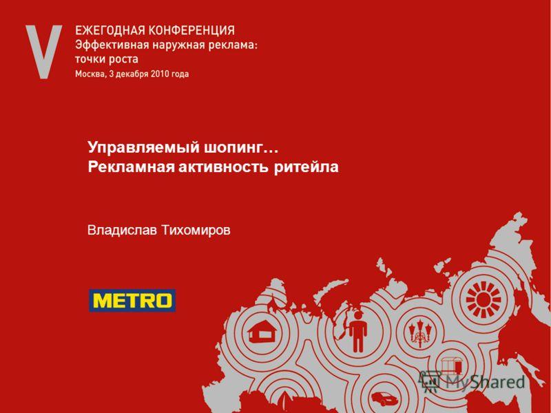 Управляемый шопинг… Рекламная активность ритейла Владислав Тихомиров