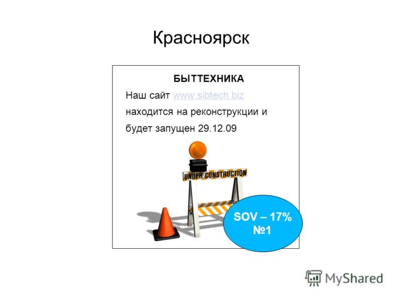 Красноярск БЫТТЕХНИКА Наш сайт www.sibtech.bizwww.sibtech.biz находится на реконструкции и будет запущен 29.12.09 SOV – 17% 1
