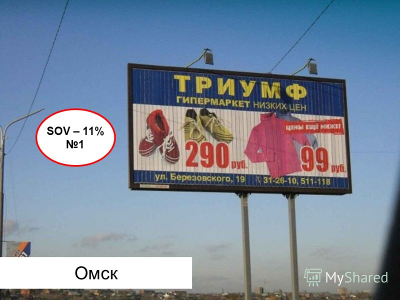 Омск SOV – 11% 1