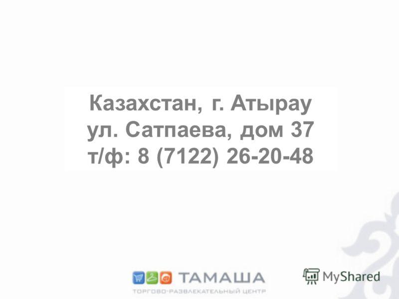Казахстан, г. Атырау ул. Сатпаева, дом 37 т/ф: 8 (7122) 26-20-48