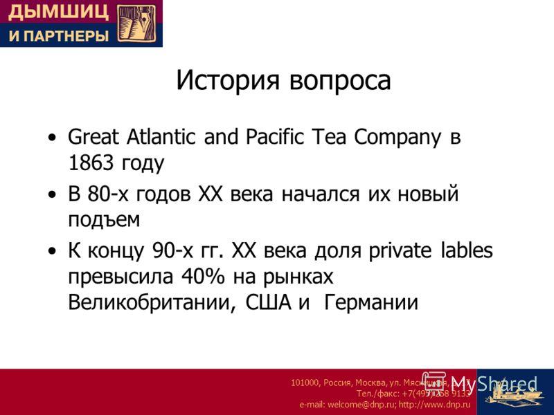 101000, Россия, Москва, ул. Мясницкая, д. 17 Тел./факс: +7(495) 258 9133 e-mail: welcome@dnp.ru; http://www.dnp.ru История вопроса Great Atlantic and Pacific Tea Company в 1863 году В 80-х годов ХХ века начался их новый подъем К концу 90-х гг. ХХ век