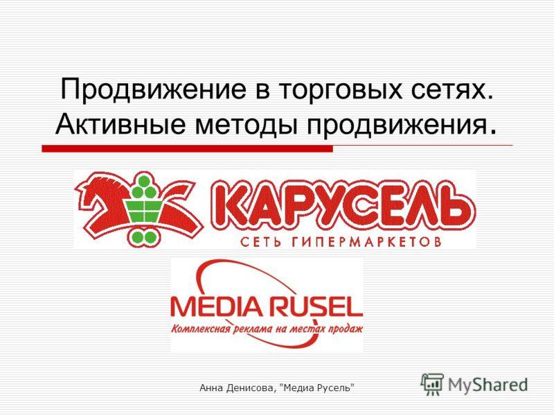 Анна Денисова, Медиа Русель Продвижение в торговых сетях. Активные методы продвижения.