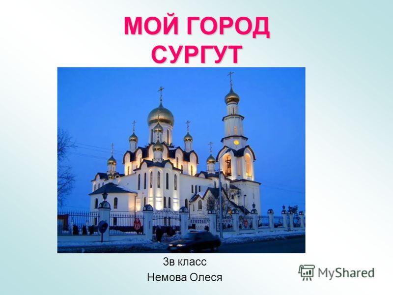 МОЙ ГОРОД СУРГУТ 3в класс Немова Олеся