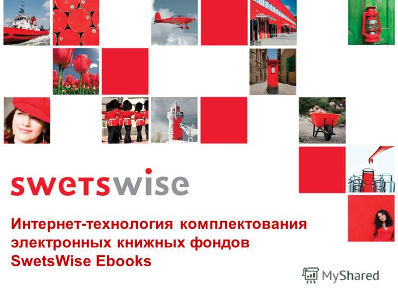 Интернет-технология комплектования электронных книжных фондов SwetsWise Ebooks