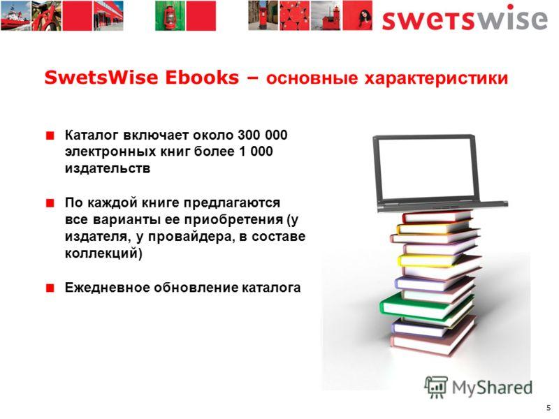 5 SwetsWise Ebooks – основные характеристики Каталог включает около 300 000 электронных книг более 1 000 издательств По каждой книге предлагаются все варианты ее приобретения (у издателя, у провайдера, в составе коллекций) Ежедневное обновление катал