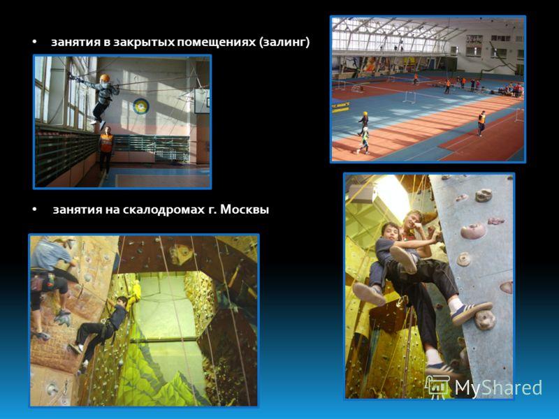 занятия в закрытых помещениях (залинг) занятия на скалодромах г. Москвы