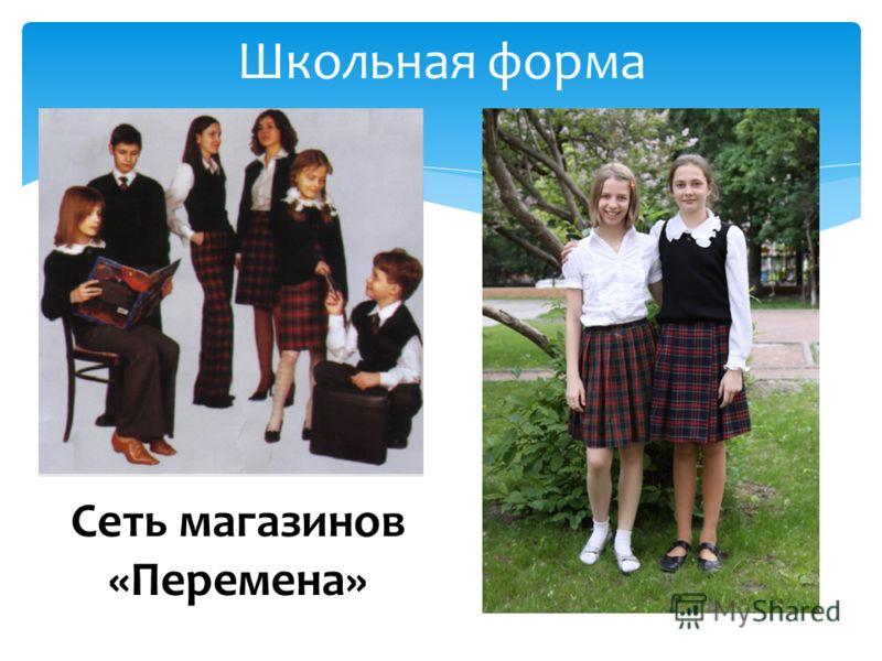 Сеть магазинов «Перемена» Школьная форма
