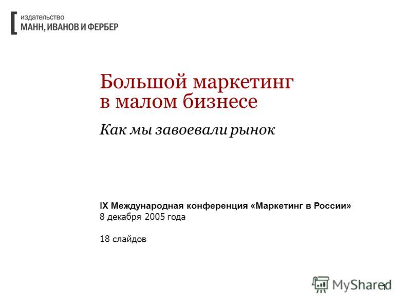 1 Большой маркетинг в малом бизнесе Как мы завоевали рынок IX Международная конференция «Маркетинг в России» 8 декабря 2005 года 18 слайдов
