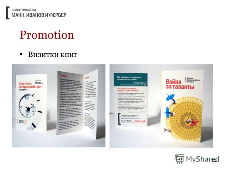 10 Promotion Визитки книг