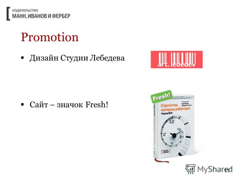 11 Promotion Дизайн Студии Лебедева Сайт – значок Fresh!