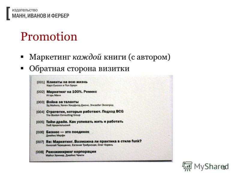 9 Promotion Маркетинг каждой книги (c автором) Обратная сторона визитки