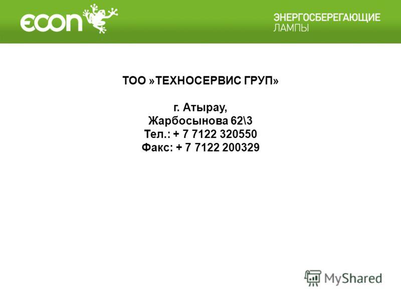 ТОО »ТЕХНОСЕРВИС ГРУП» г. Атырау, Жарбосынова 62\3 Тел.: + 7 7122 320550 Факс: + 7 7122 200329
