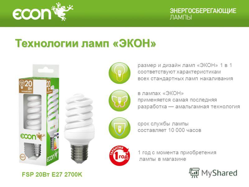 Технологии ламп «ЭКОН» FSP 20Вт E27 2700K размер и дизайн ламп «ЭКОН» 1 в 1 соответствуют характеристикам всех стандартных ламп накаливания в лампах «ЭКОН» применяется самая последняя разработка амальгамная технология срок службы лампы составляет 10