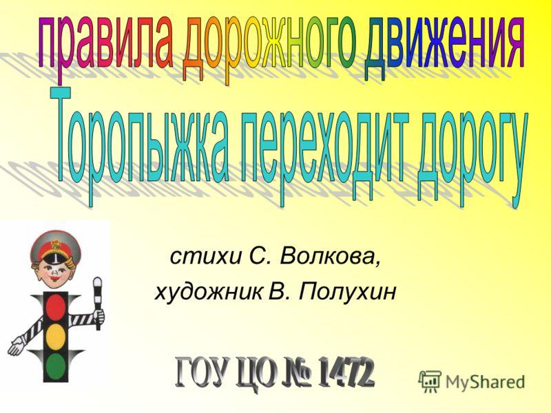 стихи С. Волкова, художник В. Полухин