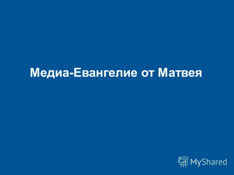 Медиа-Евангелие от Матвея