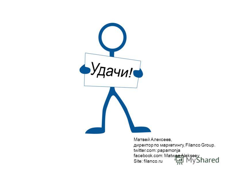 Матвей Алексеев, директор по маркетингу, Filanco Group. twitter.com: papamonja facebook.com: Matwee Alekseev Site: filanco.ru