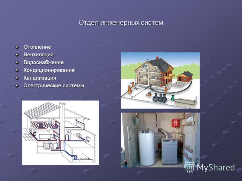 Отдел инженерных систем ОтоплениеВентиляцияВодоснабжениеКондиционированиеКанализация Электрические системы