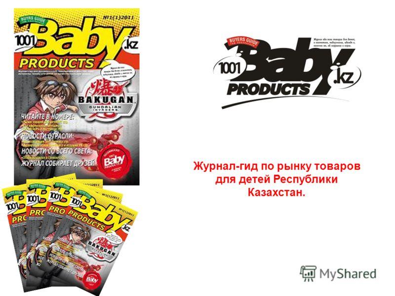 Журнал-гид по рынку товаров для детей Республики Казахстан.