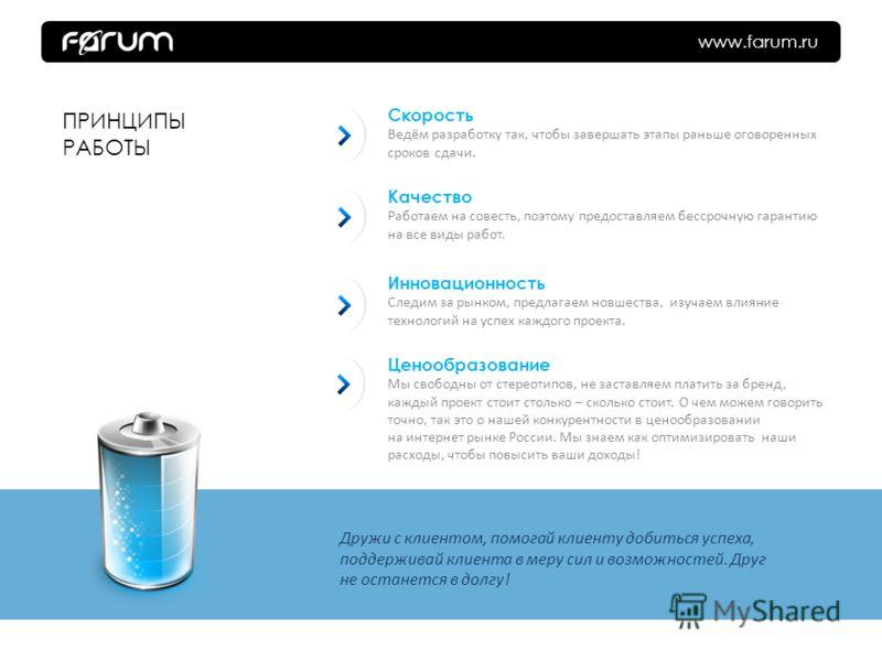 www.farum.ru Скорость Ведём разработку так, чтобы завершать этапы раньше оговоренных сроков сдачи. ПРИНЦИПЫ РАБОТЫ Инновационность Следим за рынком, предлагаем новшества, изучаем влияние технологий на успех каждого проекта. Ценообразование Мы свободн