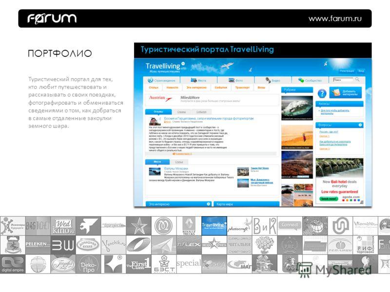 www.farum.ru Туристический портал TravelLiving ПОРТФОЛИО Туристический портал для тех, кто любит путешествовать и рассказывать о своих поездках, фотографировать и обмениваться сведениями о том, как добраться в самые отдаленные закоулки земного шара.