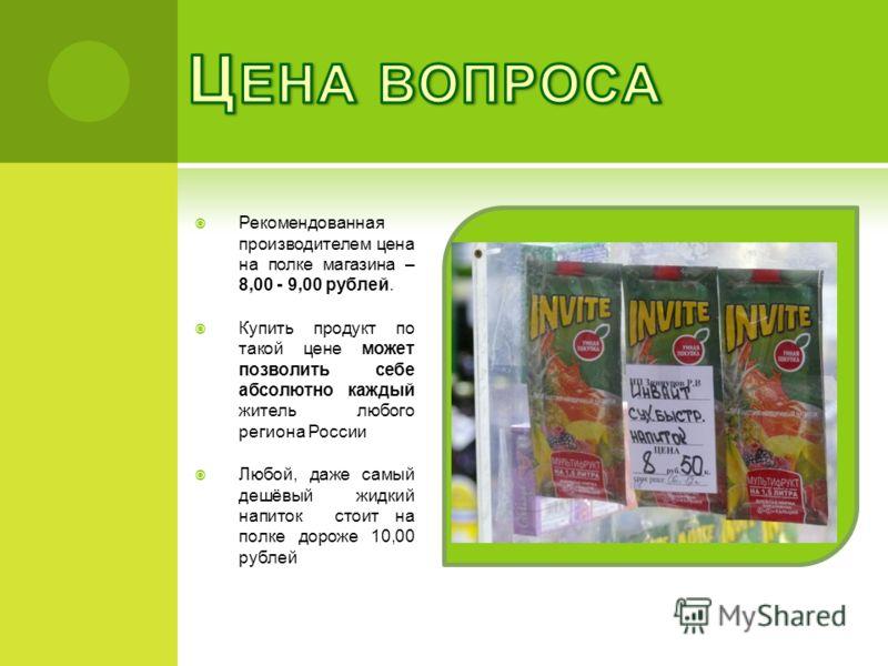 Рекомендованная производителем цена на полке магазина – 8,00 - 9,00 рублей. Купить продукт по такой цене может позволить себе абсолютно каждый житель любого региона России Любой, даже самый дешёвый жидкий напиток стоит на полке дороже 10,00 рублей
