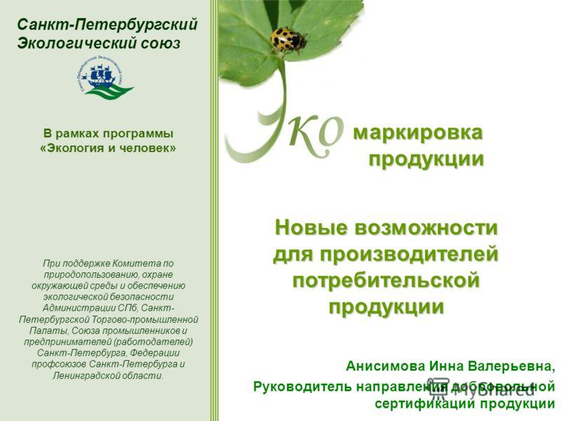 маркировка Санкт-Петербургский Экологический cоюз В рамках программы «Экология и человек» При поддержке Комитета по природопользованию, охране окружающей среды и обеспечению экологической безопасности Администрации СПб, Санкт- Петербургской Торгово-п