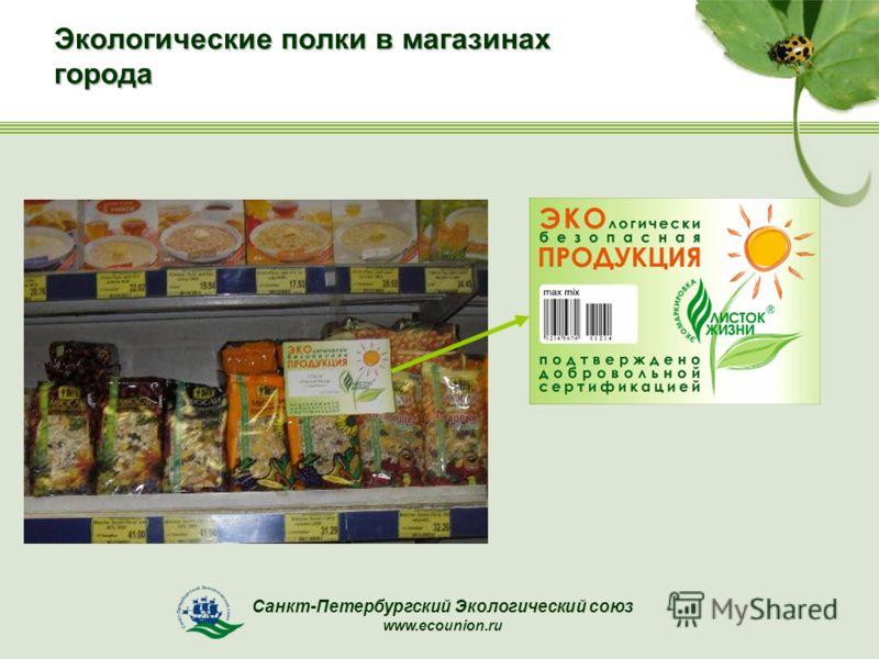 Санкт-Петербургский Экологический союз www.ecounion.ru Экологические полки в магазинах города