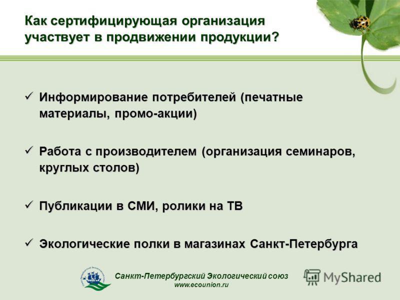 Санкт-Петербургский Экологический союз www.ecounion.ru Как сертифицирующая организация участвует в продвижении продукции? Информирование потребителей (печатные материалы, промо-акции) Информирование потребителей (печатные материалы, промо-акции) Рабо