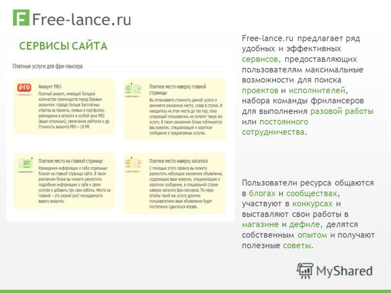 СЕРВИСЫ САЙТА Free-lance.ru предлагает ряд удобных и эффективных сервисов, предоставляющих пользователям максимальные возможности для поиска проектов и исполнителей, набора команды фрилансеров для выполнения разовой работы или постоянного сотрудничес