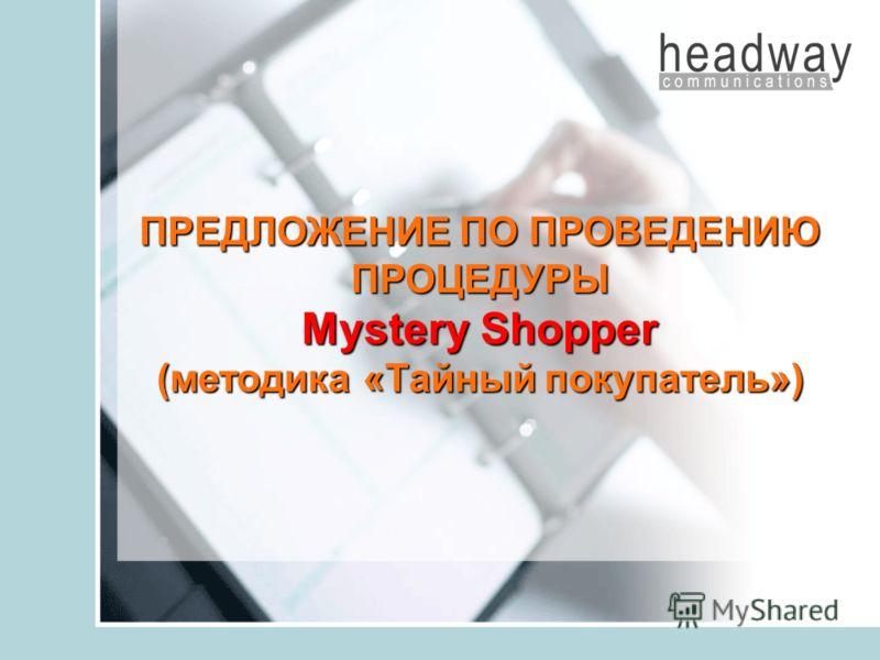 ПРЕДЛОЖЕНИЕ ПО ПРОВЕДЕНИЮ ПРОЦЕДУРЫ Mystery Shopper (методика «Тайный покупатель»)