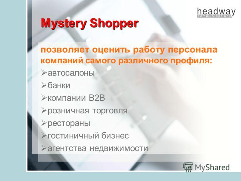 Мystery Shopper позволяет оценить работу персонала компаний самого различного профиля: автосалоны банки компании В2В розничная торговля рестораны гостиничный бизнес агентства недвижимости