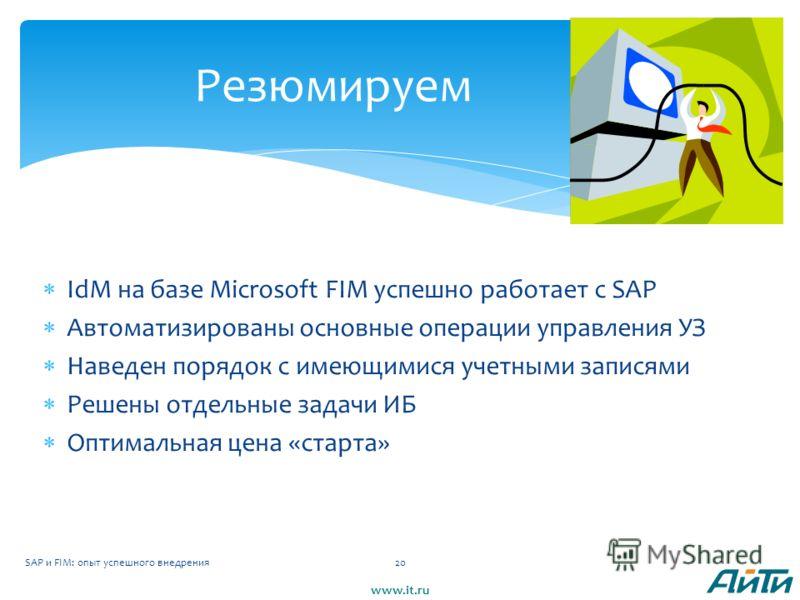 IdM на базе Microsoft FIM успешно работает с SAP Автоматизированы основные операции управления УЗ Наведен порядок с имеющимися учетными записями Решены отдельные задачи ИБ Оптимальная цена «старта» SAP и FIM: опыт успешного внедрения20 Резюмируем www