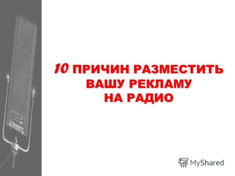 10 ПРИЧИН РАЗМЕСТИТЬ ВАШУ РЕКЛАМУ НА РАДИО