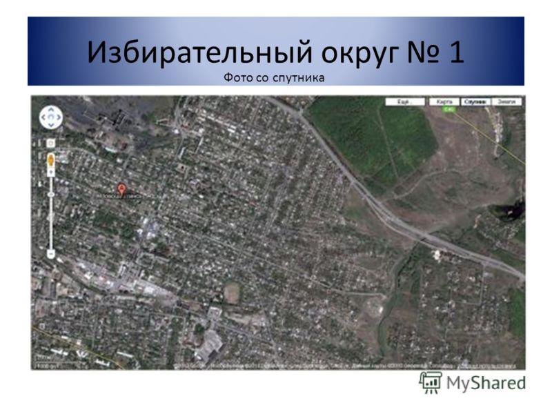 Избирательный округ 1 Фото со спутника