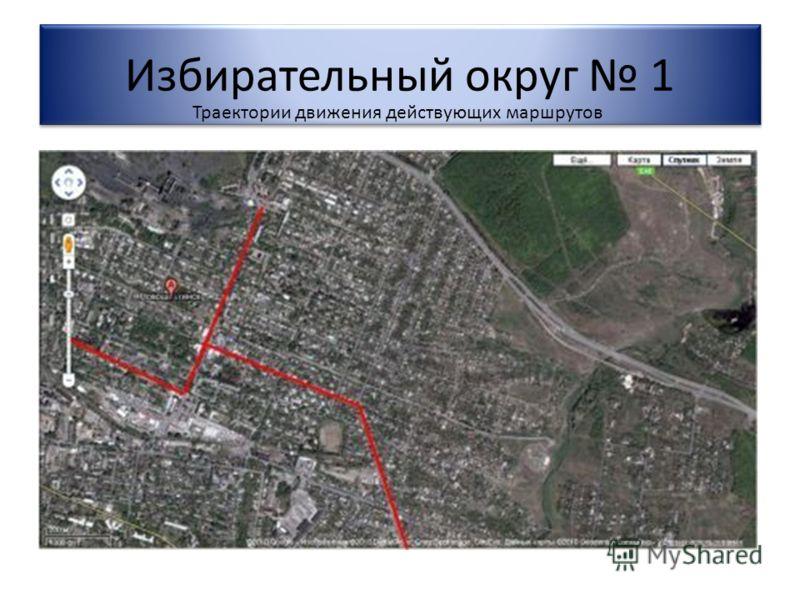 Избирательный округ 1 Траектории движения действующих маршрутов