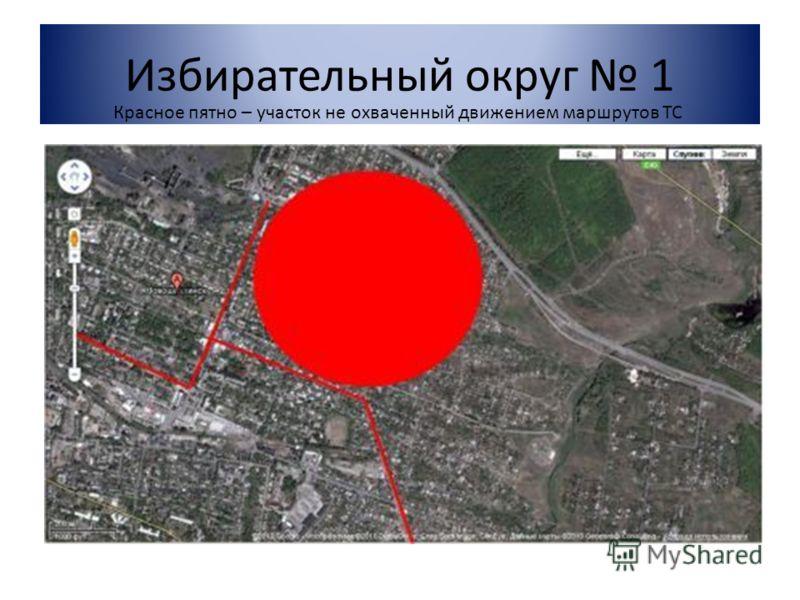 Избирательный округ 1 Красное пятно – участок не охваченный движением маршрутов ТС