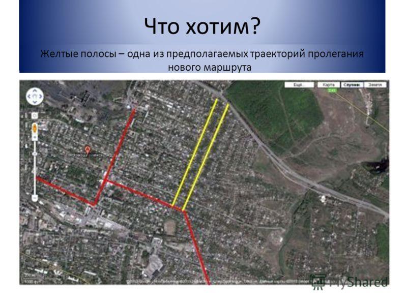 Что хотим? Желтые полосы – одна из предполагаемых траекторий пролегания нового маршрута